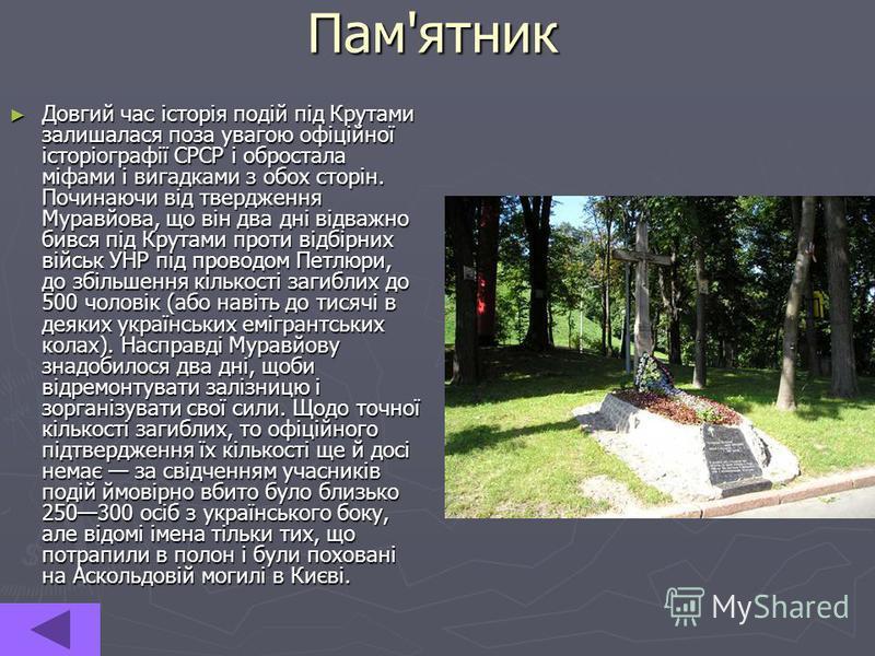 Стаття Ющенко підписав указ про вшанування загиблих під Крутами Ющенко підписав указ про вшанування загиблих під Крутами 16 Січня 2007 16 Січня 2007 Відповідно до повідомлення прес-служби президента, даний указ ставить за обовязок Кабінету міністрів