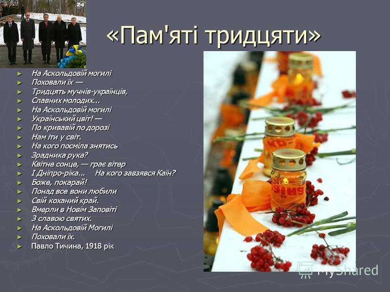 В радянські часи полеглі в Крутах кваліфікувалися як зрадники чи просто замовчувалися. Студентські могили з Аскольдової гори забрали і спочатку розбили на тому місці парк. Пізніше, після Другої Світової Війни тут поховали радянських воїнів, полеглих