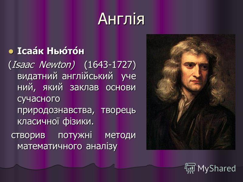 Нідерланди ЖІРАР (Girard) Альбер(15951632), нідерландський математик. Поряд з додатними коренями рівнянь розглядав і від'ємні, і уявні корені. Вперше висловив основну теорему алгебриЖІРАР (Girard) Альбер(15951632), нідерландський математик. Поряд з д