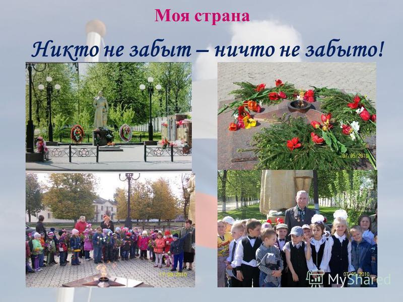 Моя страна Никто не забыт – ничто не забыто!