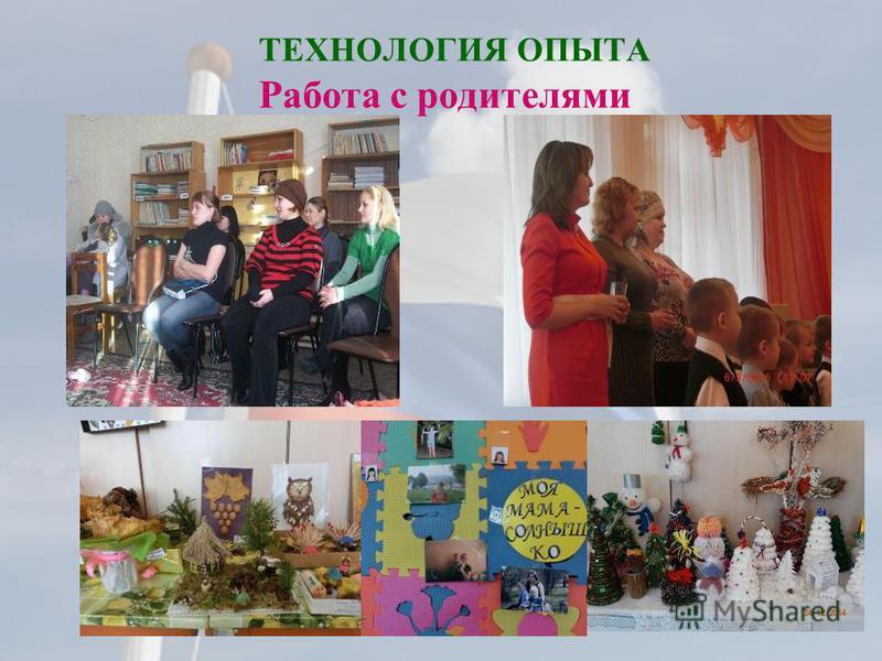 ТЕХНОЛОГИЯ ОПЫТА Работа с родителями