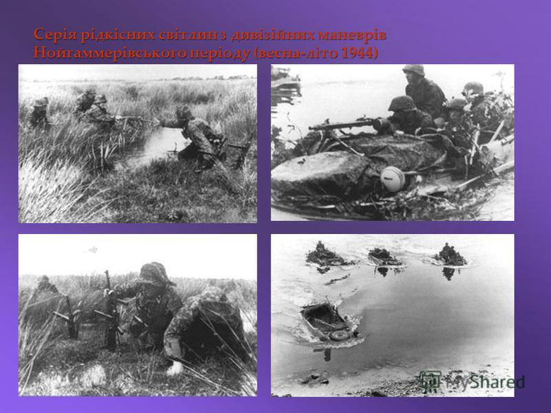 Серія рідкісних світлин з дивізійних маневрів Нойгаммерівського періоду (весна-літо 1944)