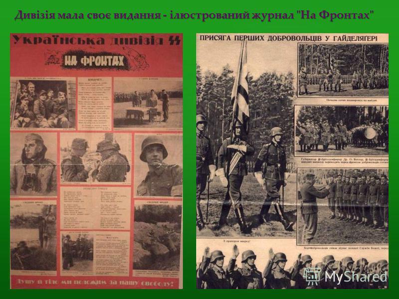 Дивізія мала своє видання - ілюстрований журнал На Фронтах