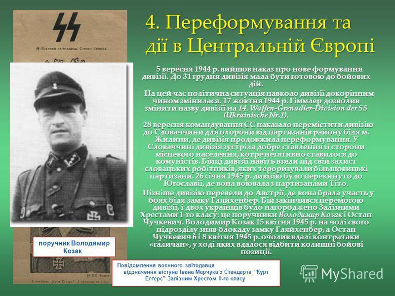 5 вересня 1944 р. вийшов наказ про нове формування дивізії. До 31 грудня дивізія мала бути готовою до бойових дій. 5 вересня 1944 р. вийшов наказ про нове формування дивізії. До 31 грудня дивізія мала бути готовою до бойових дій. На цей час політична