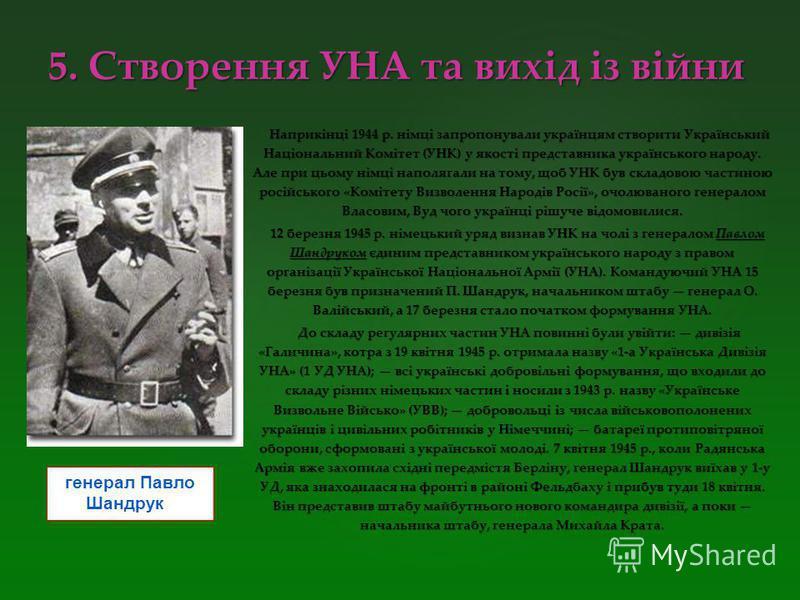 Наприкінці 1944 р. німці запропонували українцям створити Український Національний Комітет (УНК) у якості представника українського народу. Але при цьому німці наполягали на тому, щоб УНК був складовою частиною російського «Комітету Визволення Народі