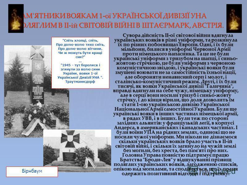 Cувора дійсність II-ої світової війни вдягнула українських вояків в різні уніформи, та розкинула їх по різних побоєвищах Европи. Одні, і їх були мільйони, билися в уніформі Червоної Армії проти німецького напасника. Та це не були українські уніформи