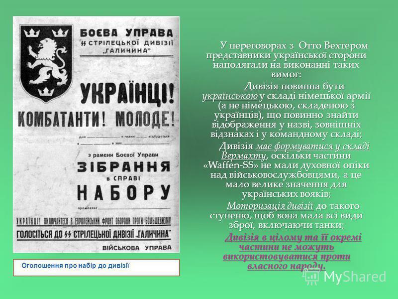 У переговорах з Отто Вехтером представники української сторони наполягали на виконанні таких вимог: У переговорах з Отто Вехтером представники української сторони наполягали на виконанні таких вимог: Дивізія повинна бути українською у складі німецько