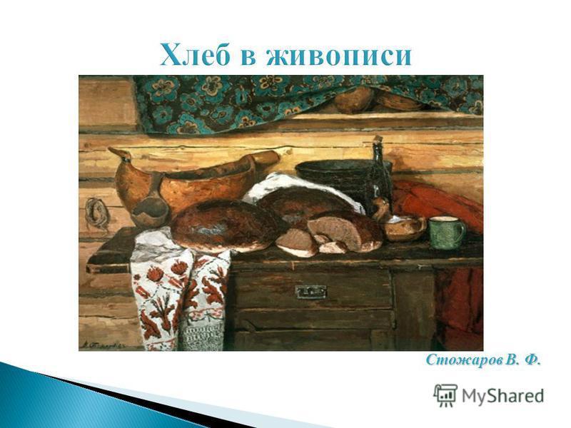 Стожаров В. Ф.