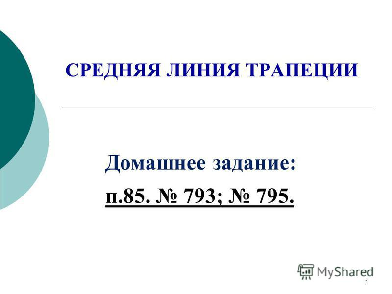 СРЕДНЯЯ ЛИНИЯ ТРАПЕЦИИ Домашнее задание: п.85. 793; 795. 1