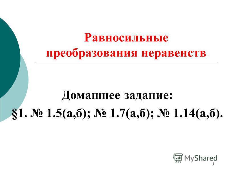 Равносильные преобразования неравенств Домашнее задание: §1. 1.5(а,б); 1.7(а,б); 1.14(а,б). 1