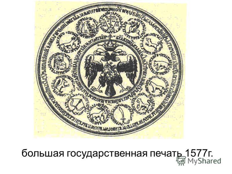 большая государственная печать 1577 г.