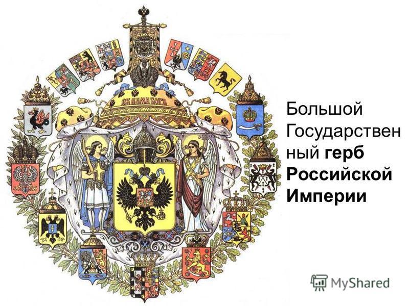 Большой Государствен ный герб Российской Империи