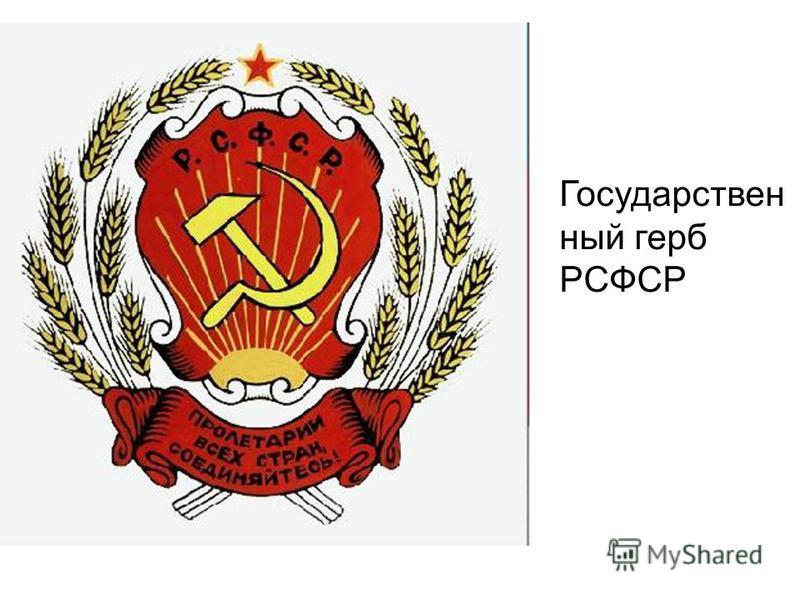 Государствен ный герб РСФСР
