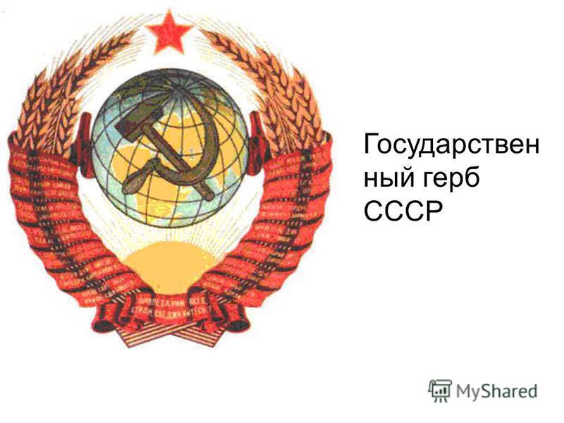 Государствен ный герб СССР