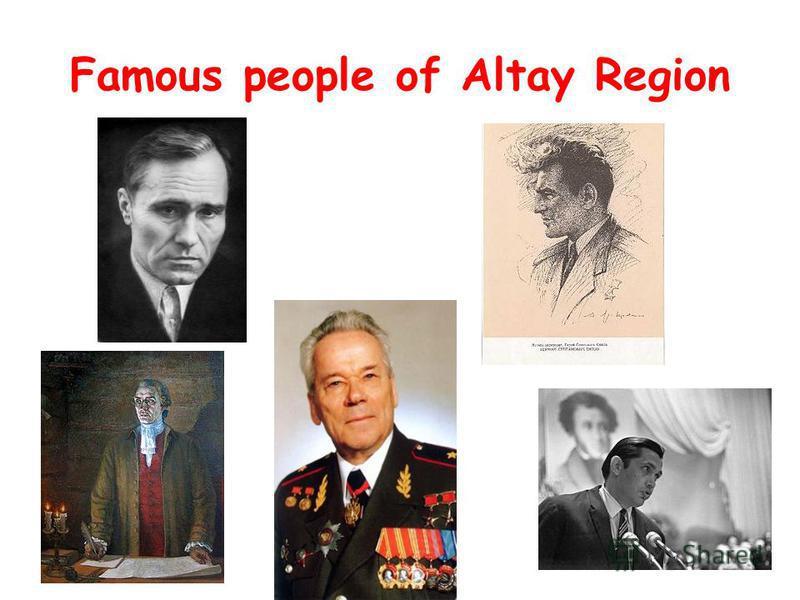 Famous people of Altay Region