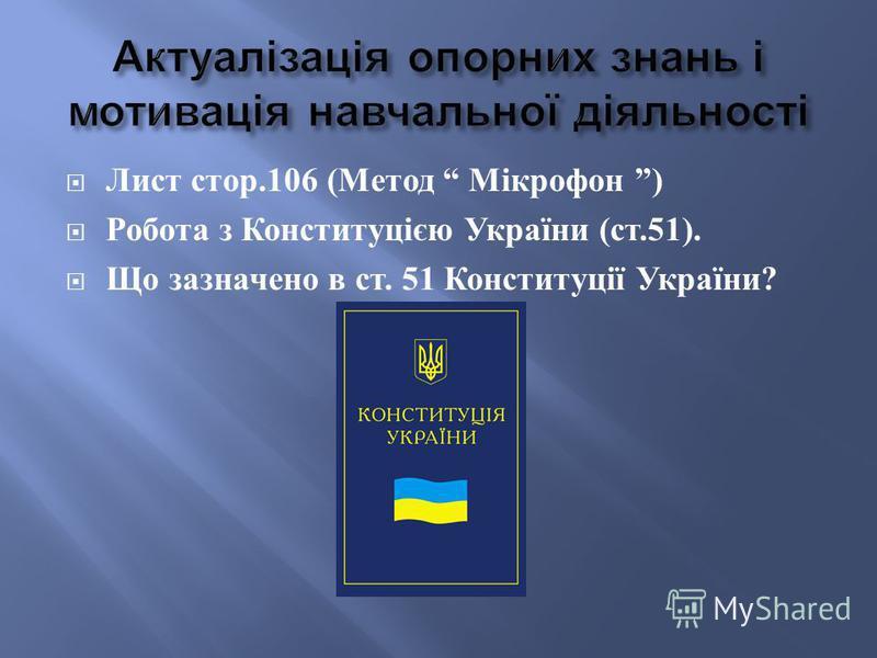 Лист стор.106 ( Метод Мікрофон ) Робота з Конституцією України ( ст.51). Що зазначено в ст. 51 Конституції України ?