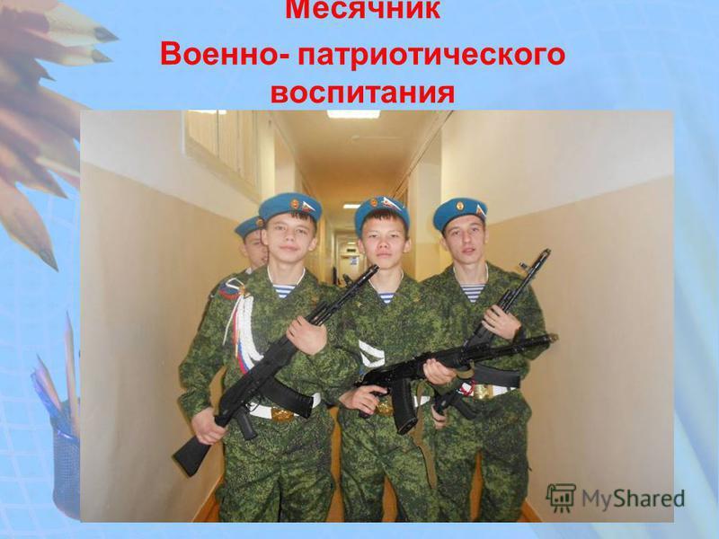 Месячник Военно- патриотического воспитания
