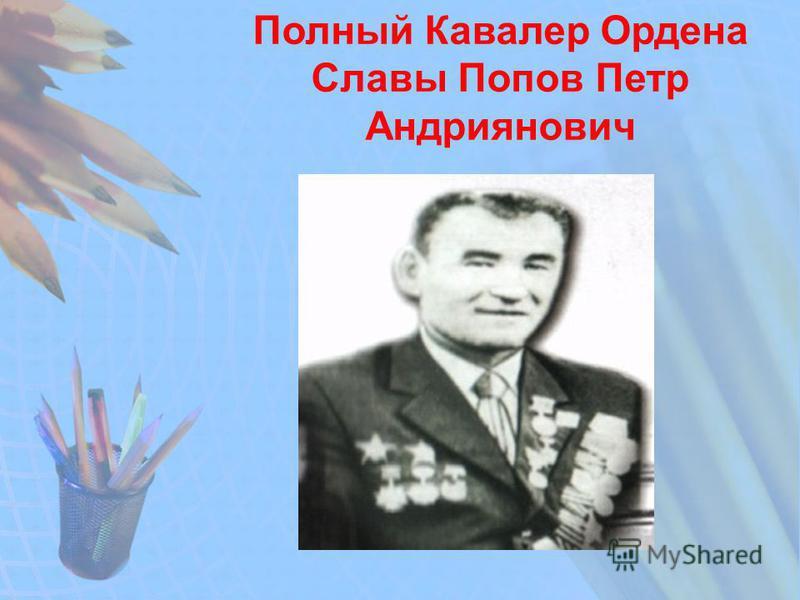 Полный Кавалер Ордена Славы Попов Петр Андриянович