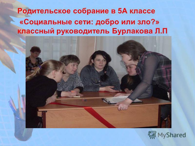 Родительское собрание в 5А классе «Социальные сети: добро или зло?» классный руководитель Бурлакова Л.П