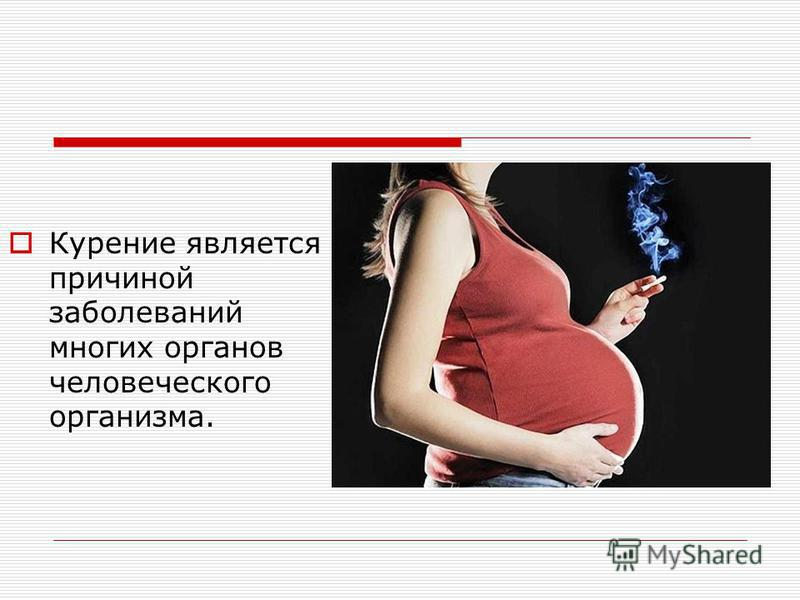 Курение является причиной заболеваний многих органов человеческого организма.