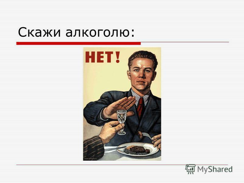 Скажи алкоголю: