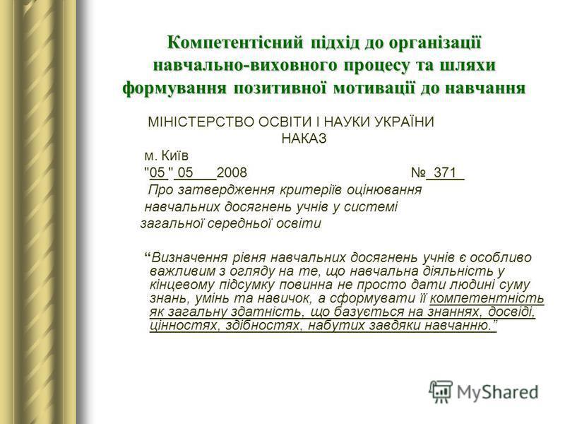 МІНІСТЕРСТВО ОСВІТИ І НАУКИ УКРАЇНИ НАКАЗ м. Київ