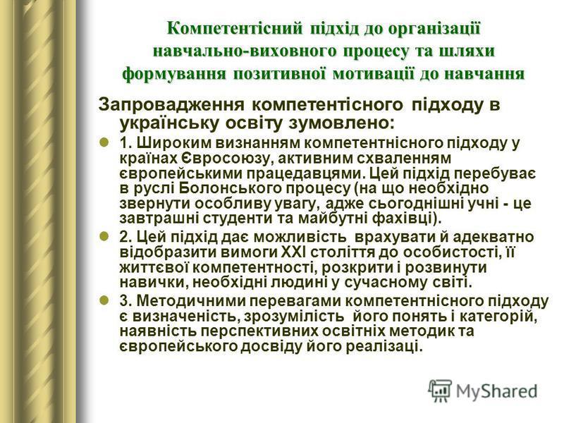 Компетентісний підхід до організації навчально-виховного процесу та шляхи формування позитивної мотивації до навчання Запровадження компетентісного підходу в українську освіту зумовлено: 1. Широким визнанням компетентнісного підходу у країнах Євросою