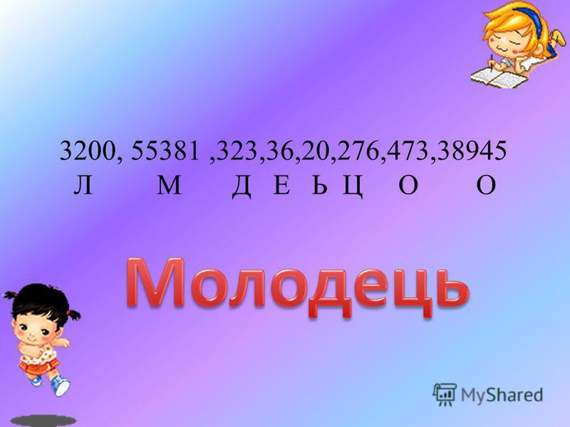 3200, 55381,323,36,20,276,473,38945 Л М Д Е Ь Ц О О
