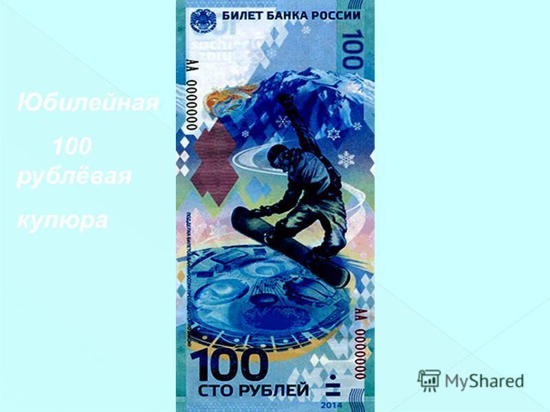 Юбилейная 100 рублёвая купюра