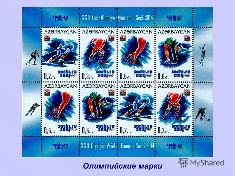Олимпийские марки