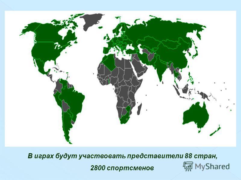 В играх будут участвовать представители 88 стран, 2800 спортсменов