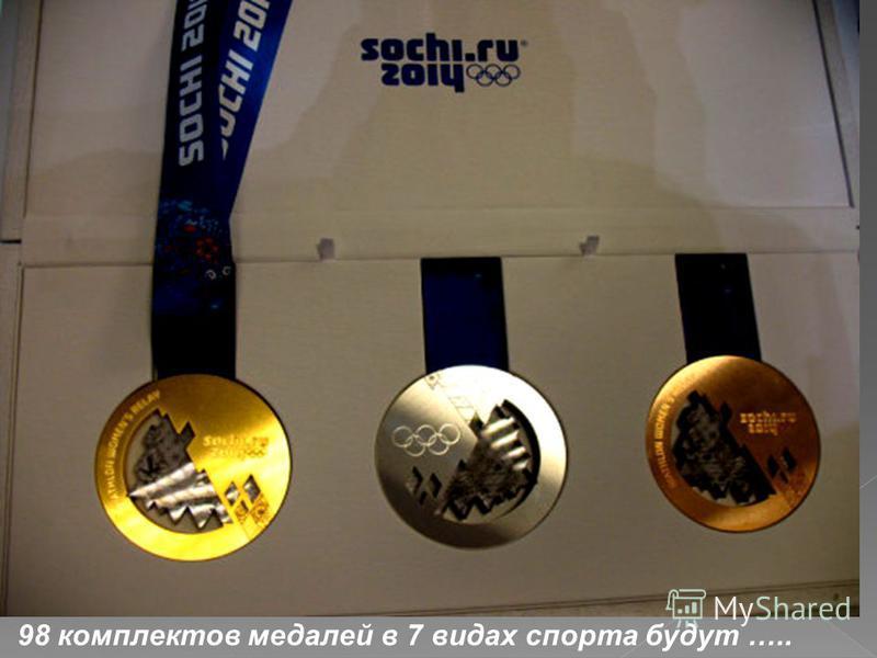 98 комплектов медалей в 7 видах спорта будут …..