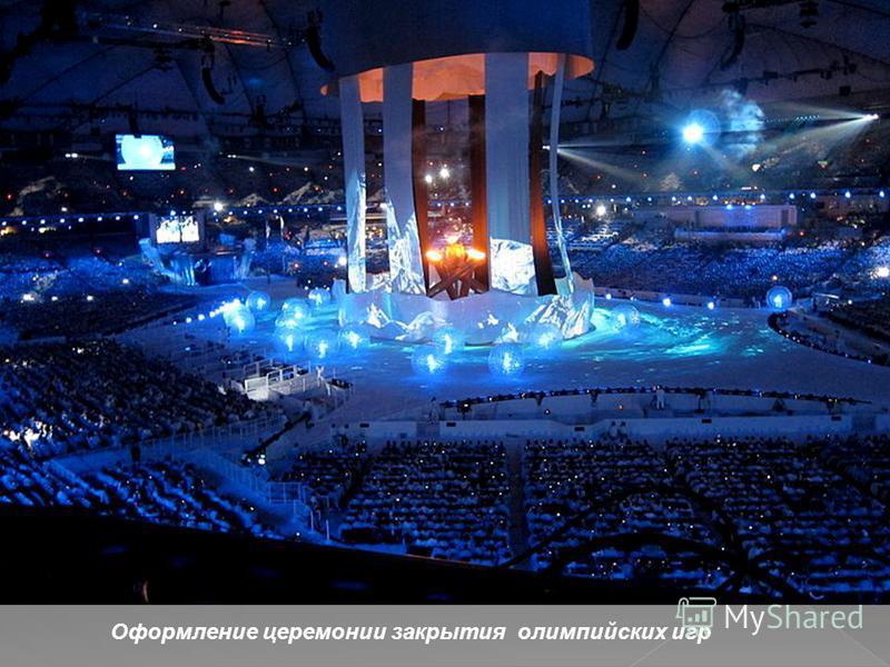 Оформление церемонии закрытия олимпийских игр