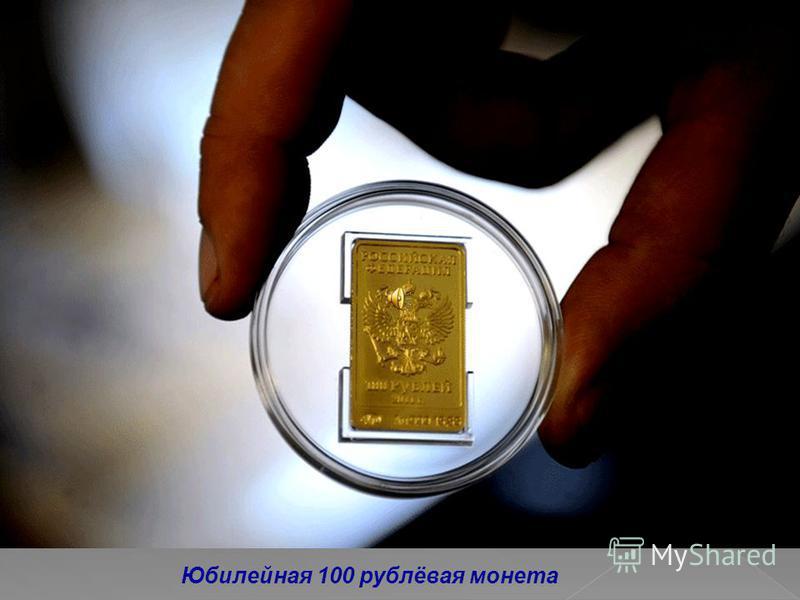Юбилейная 100 рублёвая монета