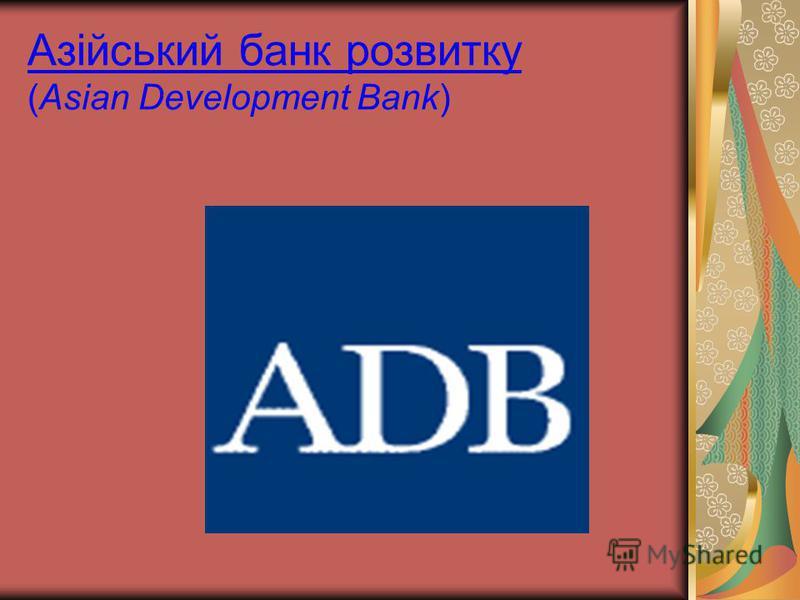 Азійський банк розвитку (Asian Development Bank)