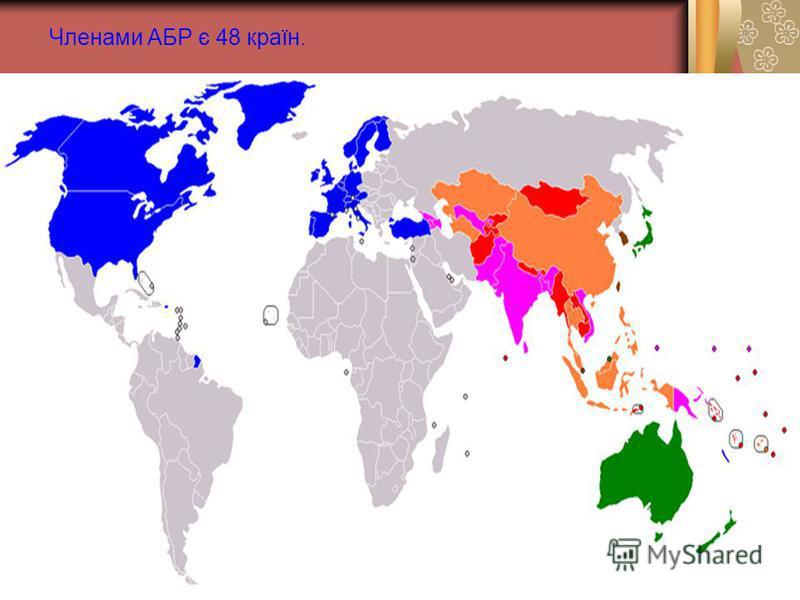 Членами АБР є 48 країн.