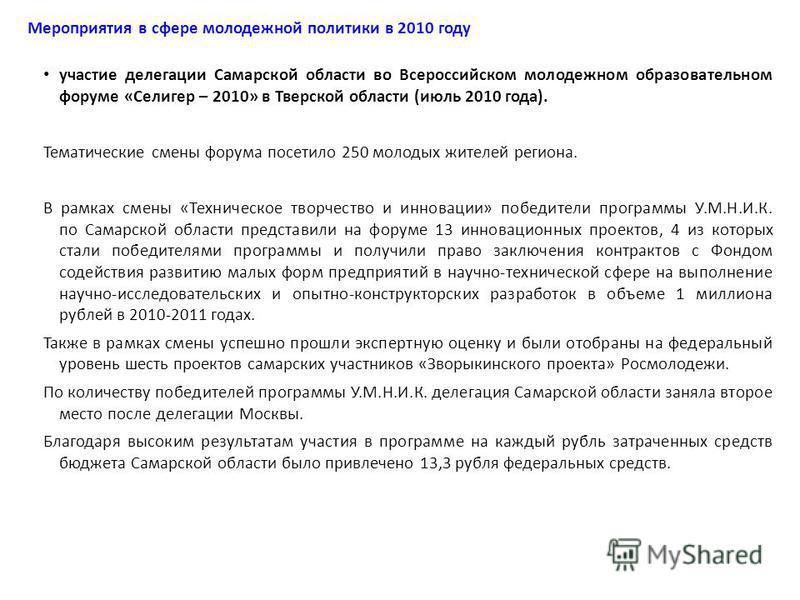 Мероприятия в сфере молодежной политики в 2010 году участие делегации Самарской области во Всероссийском молодежном образовательном форуме «Селигер – 2010» в Тверской области (июль 2010 года). Тематические смены форума посетило 250 молодых жителей ре