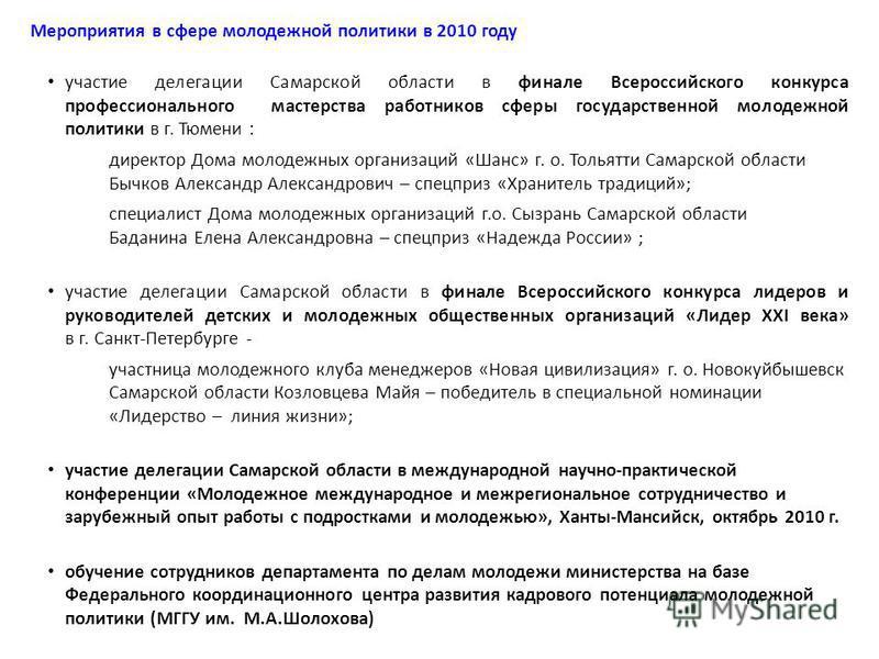 Мероприятия в сфере молодежной политики в 2010 году участие делегации Самарской области в финале Всероссийского конкурса профессионального мастерства работников сферы государственной молодежной политики в г. Тюмени : директор Дома молодежных организа