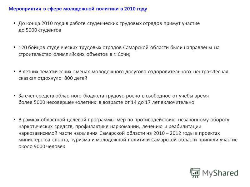 Мероприятия в сфере молодежной политики в 2010 году До конца 2010 года в работе студенческих трудовых отрядов примут участие до 5000 студентов 120 бойцов студенческих трудовых отрядов Самарской области были направлены на строительство олимпийских объ