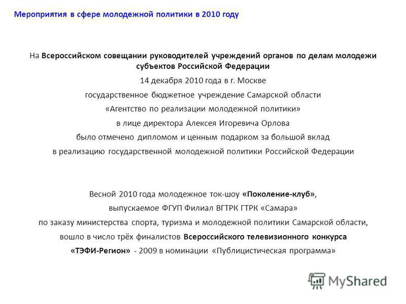 Мероприятия в сфере молодежной политики в 2010 году На Всероссийском совещании руководителей учреждений органов по делам молодежи субъектов Российской Федерации 14 декабря 2010 года в г. Москве государственное бюджетное учреждение Самарской области «