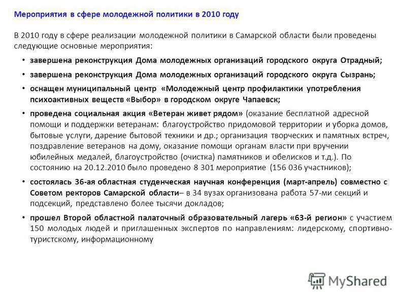 Мероприятия в сфере молодежной политики в 2010 году В 2010 году в сфере реализации молодежной политики в Самарской области были проведены следующие основные мероприятия: завершена реконструкция Дома молодежных организаций городского округа Отрадный;