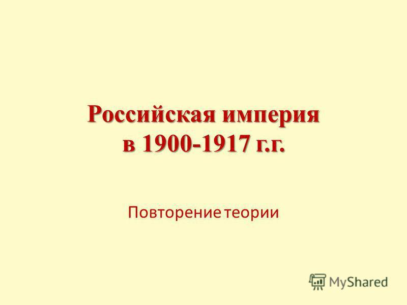 Российская империя в 1900-1917 г.г. Повторение теории