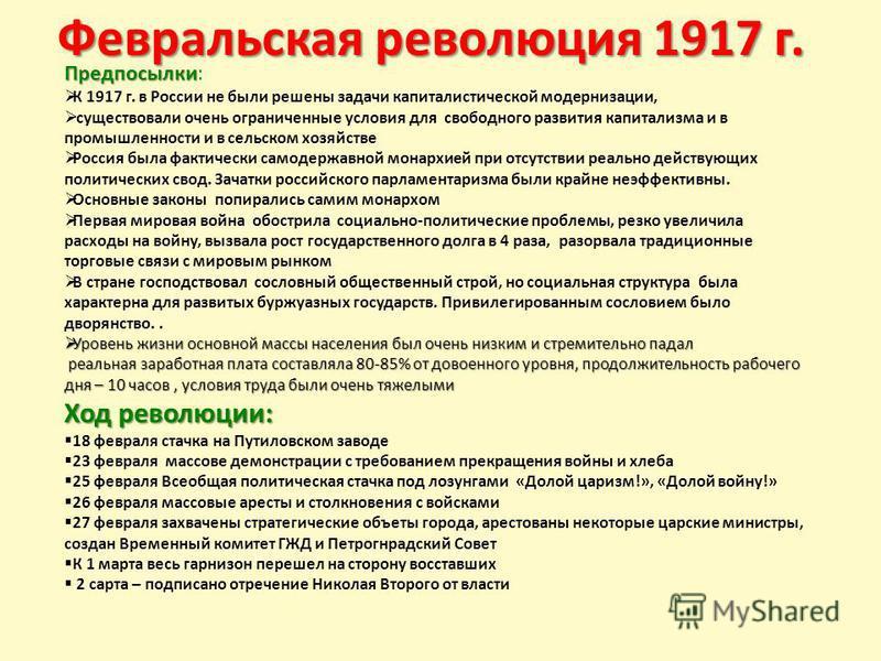 Февральская революция 1917 г. Предпосылки Предпосылки: К 1917 г. в России не были решены задачи капиталистической модернизации, существовали очень ограниченные условия для свободного развития капитализма и в промышленности и в сельском хозяйстве Росс