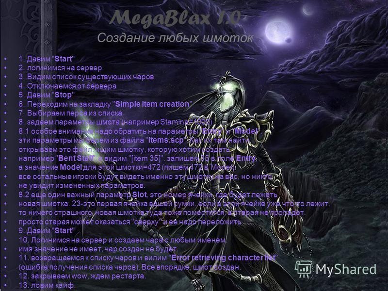 MegaBlax 1.0 Создание любых шмоток 1. Давим