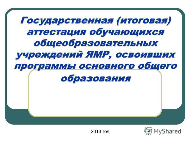 Государственная (итоговая) аттестация обучающихся общеобразовательных учреждений ЯМР, освоивших программы основного общего образования 2013 год