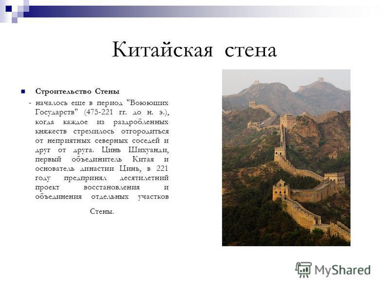 Китайская стена Строительство Стены - началось еще в период