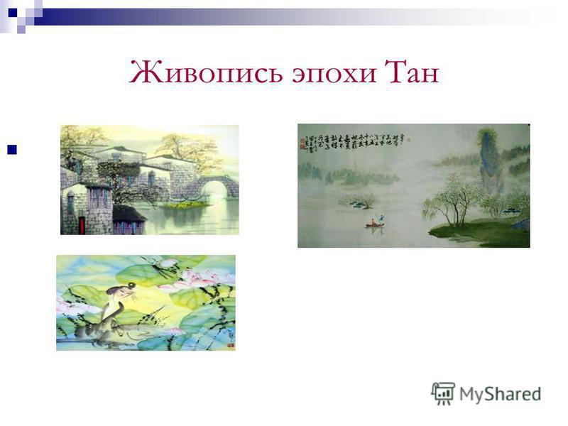 Живопись эпохи Тан