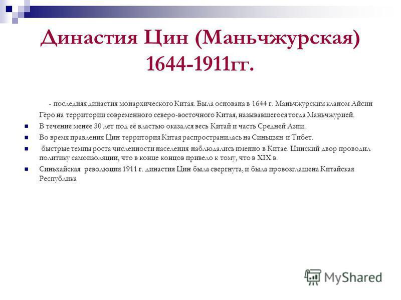 Династия Цин (Маньчжурская) 1644-1911 гг. - последняя династия монархического Китая. Была основана в 1644 г. Маньчжурским кланом Айсин Гёро на территории современного северо-восточного Китая, называвшегося тогда Маньчжурией. В течение менее 30 лет по