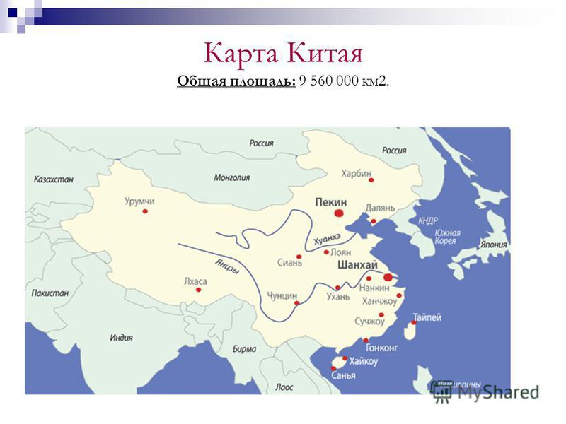 Карта Китая Общая площадь: 9 560 000 км 2.