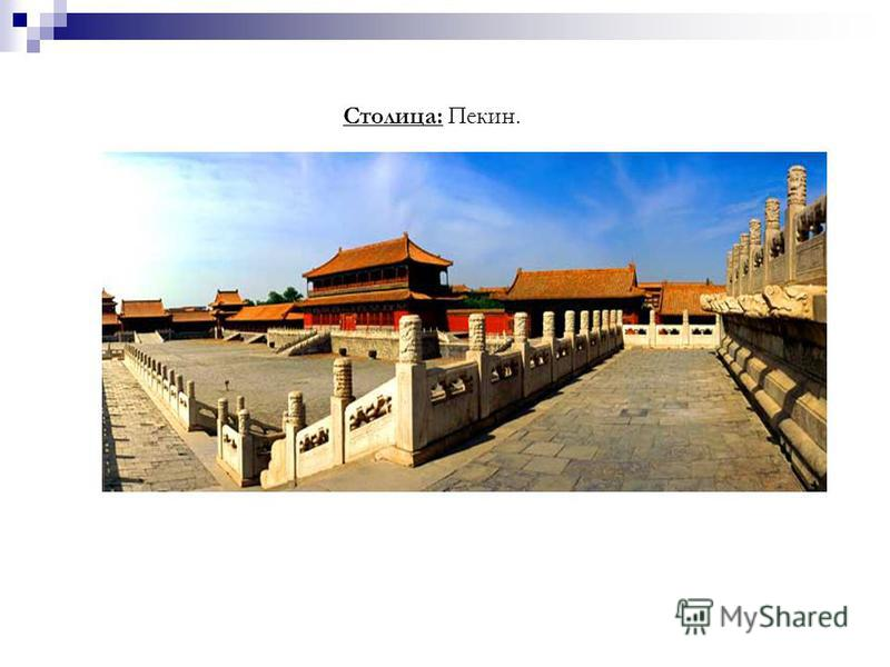 Столица: Пекин.